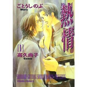 熱情 (1) 電子書籍版 / 原作:ごとうしのぶ 作画:高久尚子|ebookjapan