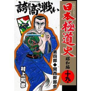 日本極道史〜昭和編 (19) 電子書籍版 / 村上和彦|ebookjapan