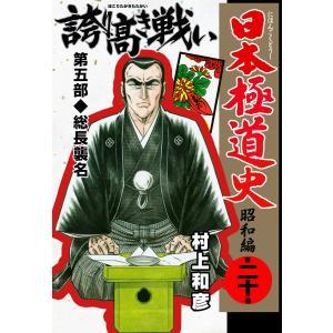 日本極道史〜昭和編 (20) 電子書籍版 / 村上和彦|ebookjapan