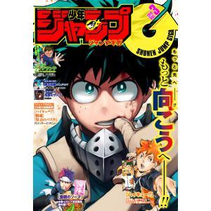 ジャンプGIGA 2016 vol.3 電子書籍版 / 週刊少年ジャンプ編集部 編|ebookjapan