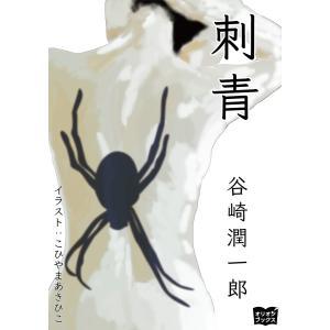 刺青 電子書籍版 / 著:谷崎潤一郎 イラスト:こひやまあきひこ