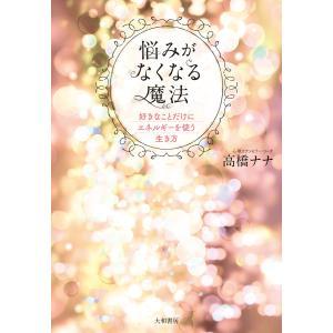 悩みがなくなる魔法 電子書籍版 / 高橋ナナ|ebookjapan