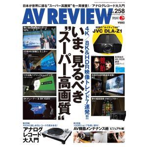 AVレビュー 2016年11月号 電子書籍版 / AVレビュー編集部|ebookjapan