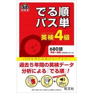 英検4級 でる順パス単(音声DL付) 電子書籍版 / 編集:旺文社|ebookjapan
