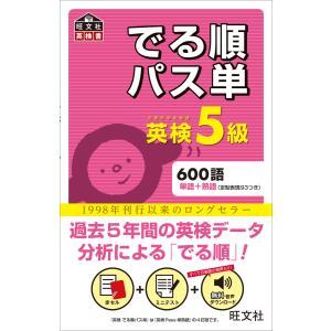 英検5級 でる順パス単(音声DL付) 電子書籍版 / 編集:旺文社|ebookjapan