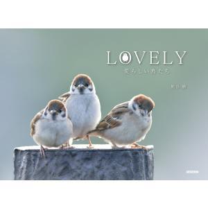 LOVELY 愛らしい鳥たち 電子書籍版 / 著:熊谷勝|ebookjapan