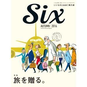 ダイヤモンド・セレクト 16年11月号 Six vol.1 電子書籍版 / ダイヤモンド社|ebookjapan