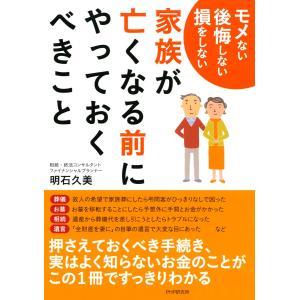 モメない 後悔しない 損をしない 家族が亡くなる前にやっておくべきこと 電子書籍版 / 著:明石久美
