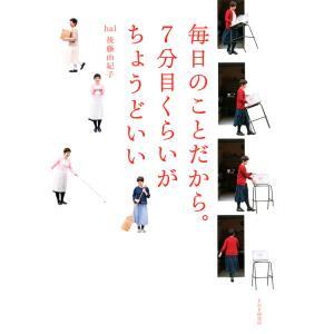 毎日のことだから。7分目くらいがちょうどいい 電子書籍版 / 著:後藤由紀子|ebookjapan