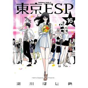 【初回50%OFFクーポン】東京ESP (16) 電子書籍版 / 瀬川はじめ|ebookjapan