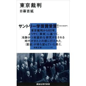 東京裁判 電子書籍版 / 日暮吉延|ebookjapan
