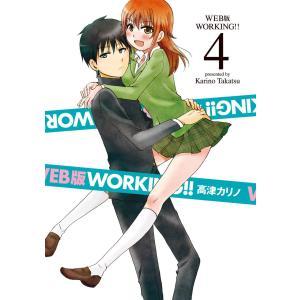 WEB版 WORKING!! (4) 電子書籍版 / 高津カリノ|ebookjapan