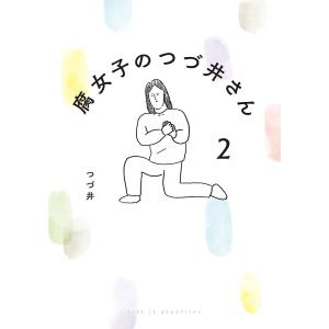 腐女子のつづ井さん2 電子書籍版 / 著者:つづ井