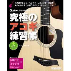 究極のアコギ練習帳(大型増強版) 電子書籍版 / 著:野村大輔|ebookjapan