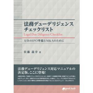 法務デューデリジェンス チェックリスト 電子書籍版 / 佐藤義幸|ebookjapan