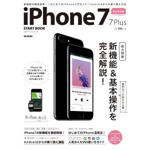 iPhone 7/7 Plus スタートブック 電子書籍版 / SBクリエイティブ|ebookjapan