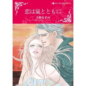 【初回50%OFFクーポン】恋は嵐とともに 電子書籍版 / 天野なすの 原作:ロザリー・アッシュ|ebookjapan