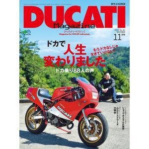 DUCATI Magazine 2016年11月号 電子書籍版 / DUCATI Magazine編...