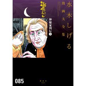 神秘家列伝 【水木しげる漫画大全集】 (上) 電子書籍版 / 水木しげる|ebookjapan