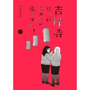 吉祥寺だけが住みたい街ですか? (3) 電子書籍版 / マキヒロチ