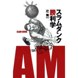 スラムダンク勝利学(集英社インターナショナル) 電子書籍版 / 辻 秀一 ebookjapan
