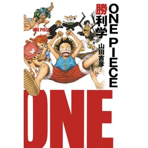 ONE PIECE勝利学(集英社インターナショナル) 電子書籍版 / 山田吉彦|ebookjapan