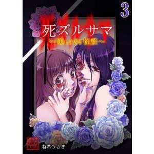 死ズルサマ〜美しすぎる怪談〜 (3) 電子書籍版 / 有希うさぎ ebookjapan