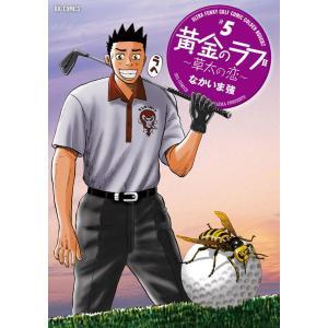 【初回50%OFFクーポン】黄金のラフ2〜草太の恋〜 (5) 電子書籍版 / なかいま強|ebookjapan