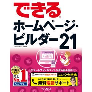 できるホームページ・ビルダー21 電子書籍版 / 広野忠敏/できるシリーズ編集部