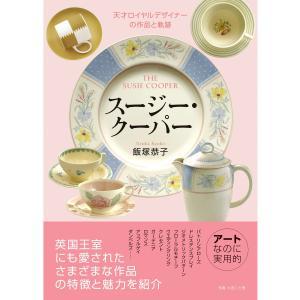 スージー・クーパー 電子書籍版 / 飯塚恭子|ebookjapan
