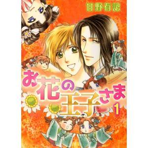 お花の王子さま (1) 電子書籍版 / 著:甘野有記|ebookjapan
