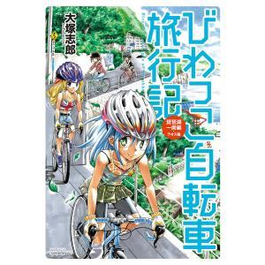 びわっこ自転車旅行記 琵琶湖一周編 ラオス編 電子書籍版 / 大塚志郎|ebookjapan