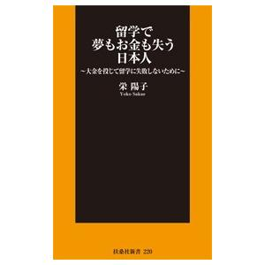 【初回50%OFFクーポン】留学で夢もお金も失う日本人 電子書籍版 / 栄陽子|ebookjapan