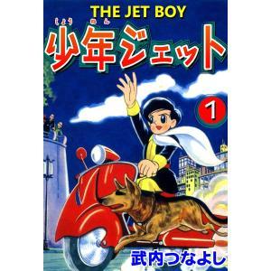 少年ジェット (1) 電子書籍版 / 武内つなよし|ebookjapan