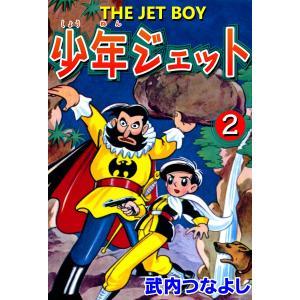 少年ジェット (2) 電子書籍版 / 武内つなよし|ebookjapan