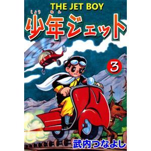 少年ジェット (3) 電子書籍版 / 武内つなよし|ebookjapan