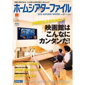 ホームシアターファイル vol.81 電子書籍版 / ホームシアターファイル編集部|ebookjapan