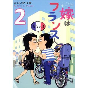 モンプチ 嫁はフランス人 (2) 電子書籍版 / じゃんぽ〜る西|ebookjapan