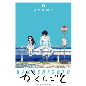 かくしごと (2) 電子書籍版 / 久米田康治|ebookjapan