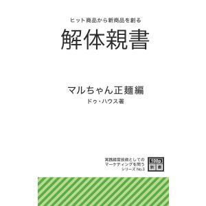 「解体親書」マルちゃん正麺編 電子書籍版 / 株式会社ドゥ・ハウス|ebookjapan