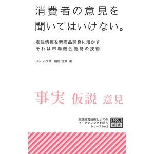 消費者の意見を聞いてはいけない。 電子書籍版 / 稲垣佳伸|ebookjapan