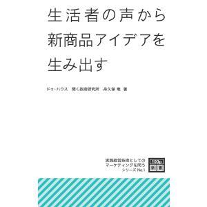 生活者の声から新商品アイデアを生み出す 電子書籍版 / 舟久保竜|ebookjapan