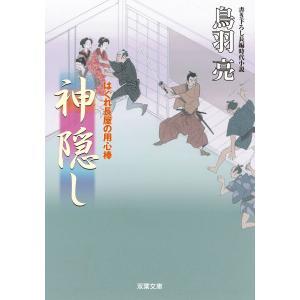 はぐれ長屋の用心棒 : 37 神隠し 電子書籍版 / 鳥羽亮|ebookjapan