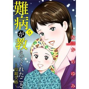 難病が教えてくれたこと5 〜母親失格〜 電子書籍版 / なかのゆみ|ebookjapan