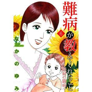 難病が教えてくれたこと6 〜妊婦の闘病〜 電子書籍版 / なかのゆみ|ebookjapan