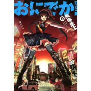 おにでか! (2) 電子書籍版 / 矢寺圭太|ebookjapan