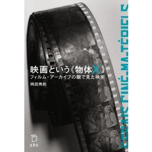 【初回50%OFFクーポン】映画という《物体X》 フィルム・アーカイブの眼で見た映画 電子書籍版 /...