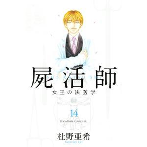 屍活師 女王の法医学 (14) 電子書籍版 / 杜野亜希|ebookjapan