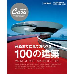 Casa BRUTUS特別編集 死ぬまでに見ておくべき100の建築 電子書籍版 / カーサブルータス...