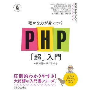 確かな力が身につくPHP「超」入門 電子書籍版 / 松浦健一郎/司ゆき|ebookjapan